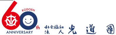 60周年記念 光道園ロゴ